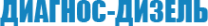 Логотип компании Диагнос-Дизель