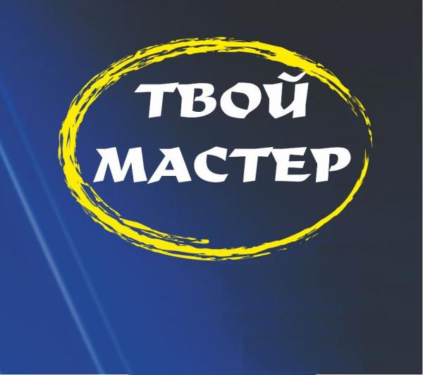 Логотип компании Твой мастер