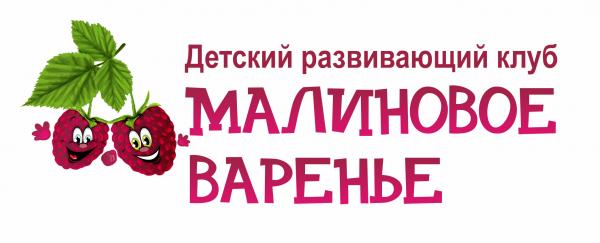 Логотип компании Детский развивающий клуб Малиновое варенье